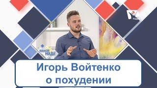 Игорь Войтенко о секретах быстрого похудения | РАНОК НАДІЇ