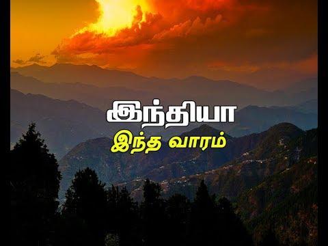 India Indha Vaaram 10-11-2018