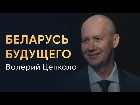 Пресс-конференция Валерия Цепкало