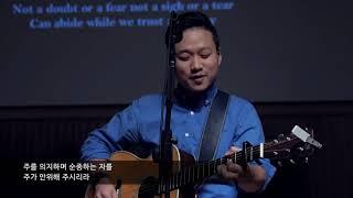 Tin Cậy Vâng Lời  (Nhạc Thánh Hàn Quốc)
