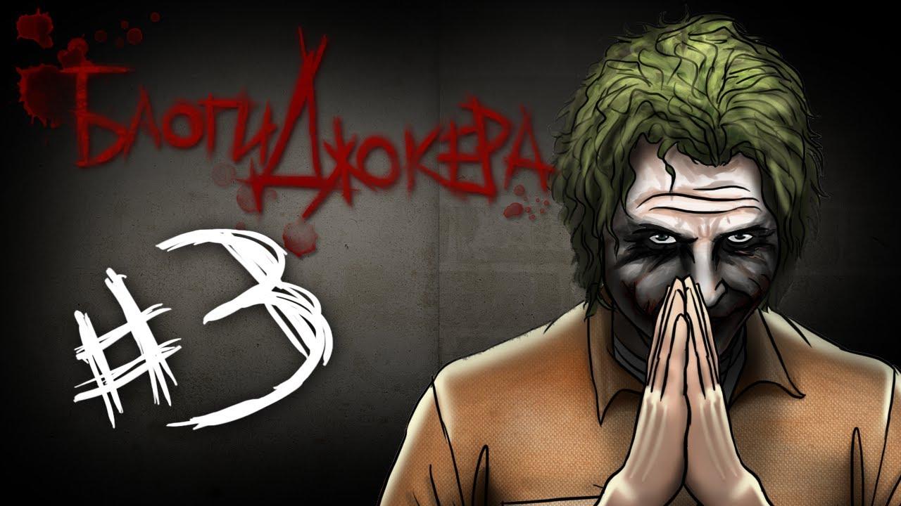 Блоги Джокера — Встречайте Стива (3)