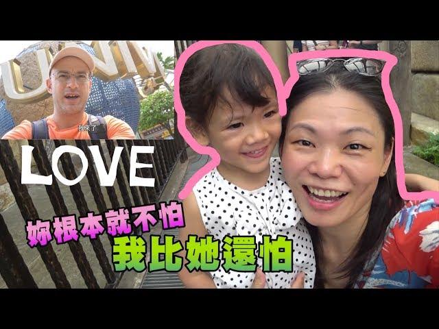 新加坡環球影城【4歲第一次體驗雲霄飛車🎢】