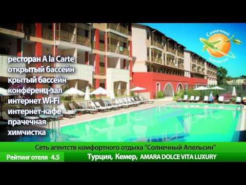 Турция Отель Амара Дольче Вита. Turkey Hotel. Отзывы
