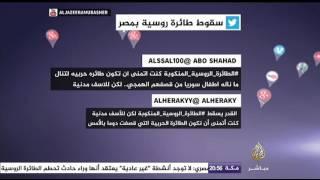 نشرة تويتر..سقوط طائرة روسية في مصر