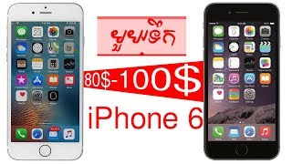 iphone 6 review khmer - phone in cambodia - khmer shop - iphone 6 price - iphone 6 specs