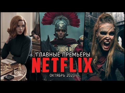 10 Новых сериалов и фильмов Netflix, которые уже вышли в октябре! - Видео онлайн