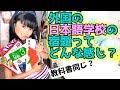 アメリカの日本語学校って何勉強してるの?宿題&教科書を紹介!