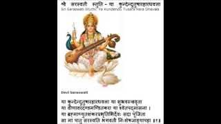 Sri Saraswati Stuthi: Ya kundendu Tusar Har Dhavala