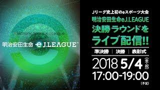明治安田生命eJ.LEAGUE 決勝ラウンド17:00~19:00(予定)SF、FINAL、表彰式