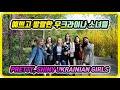 우크라이나 소녀들과(With Ukrainian girls)-우크라이나3(Ukraine 3)