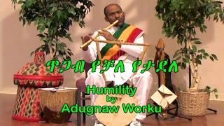 By Professor Adugna Worku - ጥጋብ የቻለ የታደለ Tigab yechale Yetadele