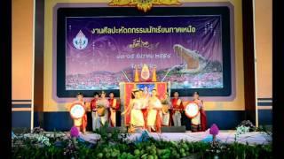 นาฏศิลป์ไทยสร้างสรรค์ YRC