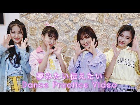 lovely² - 夢みたい伝えたい(Yumemitai Tsutaetai) Dance Practice Video