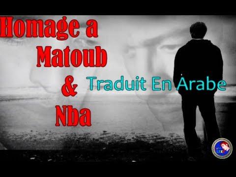 ♫ Tawargit ♫ ♥Homages a Matoub & Nba ♥مترجمة للعربية