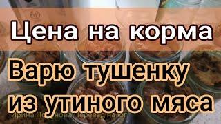 Цена корма для животных в Краснодарском крае/рецепт тушёнки из утиного мяса