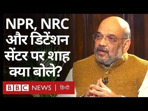 Amit Shah ने NPR, NRC और Detention Centers पर क्या कहा? (BBC Hindi)