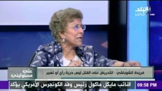 على مسئوليتي - أحمد موسى - فريدة الشوباشي : التحريض علي القتل ليس حرية راي او تعبير