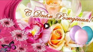ДЕНЬ РОЖДЕНИЯ Супер Красивое видео поздравление весной Музыкальные видео открытки
