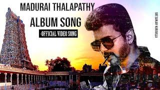 தளபதி விஜய் பிறந்தநாள் ஸ்பெஷல் | THALAPATHY BIRTHDAY SPECIAL CELEBRATION | Birthday Album Song