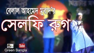 সেলফি রুগ with মুরুগ!! হাসতে হাসতে দম শেষ...অভিনেতা মুরাদ/ sylheti drama।Sylheti Natok। Murad