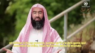 Cheikh Nabil Al Awadi - لا تحزن