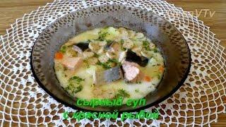 Сырный суп с красной рыбой. Cheese soup with red fish.