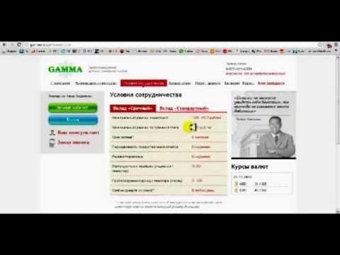Инвестиционная компания Гамма. Регистрация и помощь