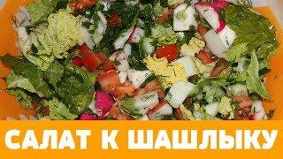 САЛАТ К ШАШЛЫКУ #салат #шашлык #рецепт #салаты #какприготовить #закуска #еда #вкусно #кухня