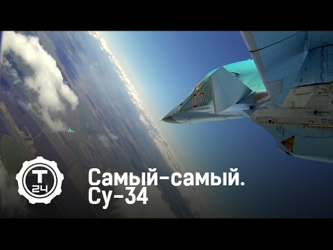 Су-34 | Самый-самый | Т24