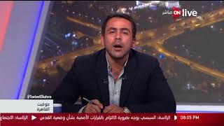 بتوقيت القاهرة ـ  مقدمة نارية لـ يوسف الحسيني عن قرار نقل السفارة الأمريكية إلى القدس