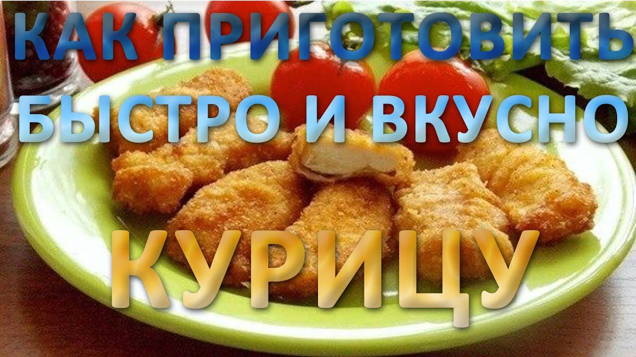 Вкусная еда из курицы