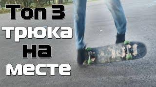 Топ 3 трюка на скейте на месте | Трюки на скейте для новичков