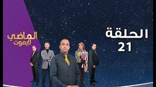 Al Madi La Yamoute - Ep 21 الماضي لا يموت - الحلقة