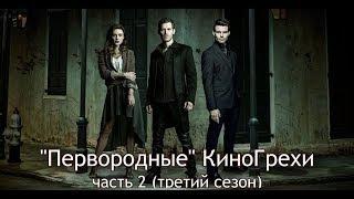 """КиноГрехи сериала """"Древние"""" (Первородные) ч. 2"""