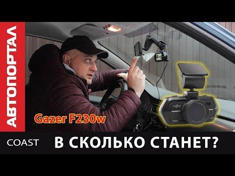 Обзор видеорегистратора Gazer F230w C Wi-Fi модулем. Опция GPS модуль и фильтр