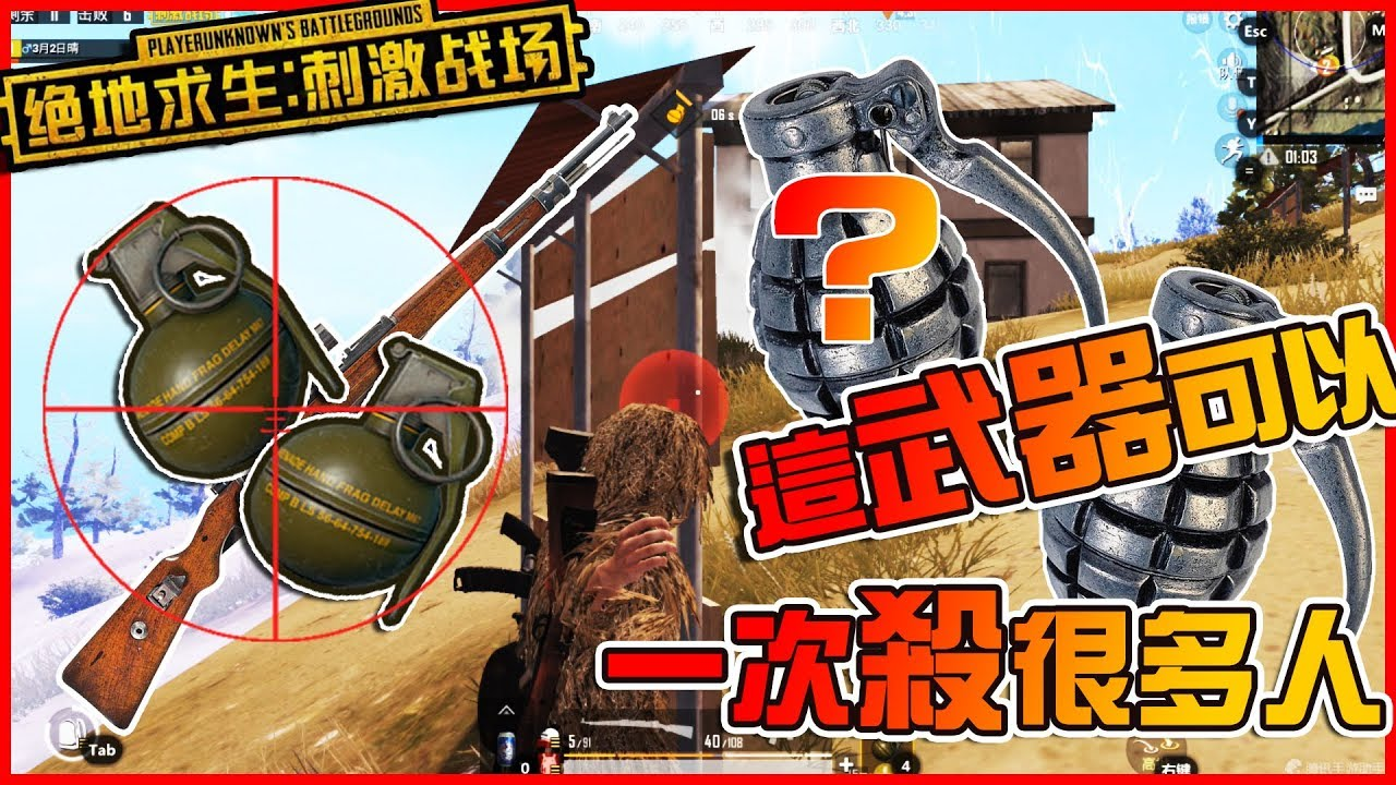 『絕地求生 刺激戰場』 超猛!! 這武器可以一次殺好多敵人 | PUBG手機版 - YouTube