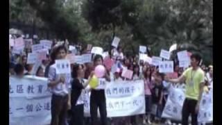 育賢學校家長教師, 抗議校董會將學生當作人球 (第1節)