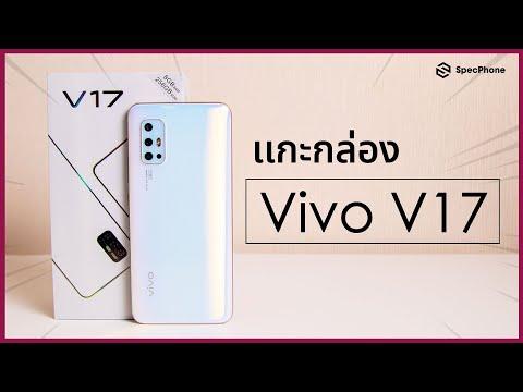 เเกะกล่อง Vivo V17 RAM 8GB/ 256GB ROM หน้าจอ Ultra O Screen กล้องหลัง 48MP ราคา 11,999 บาท - วันที่ 19 Dec 2019