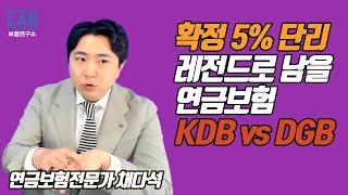 연금보험 레전드로 남을 단리 5% 확정지급 KDB vs…