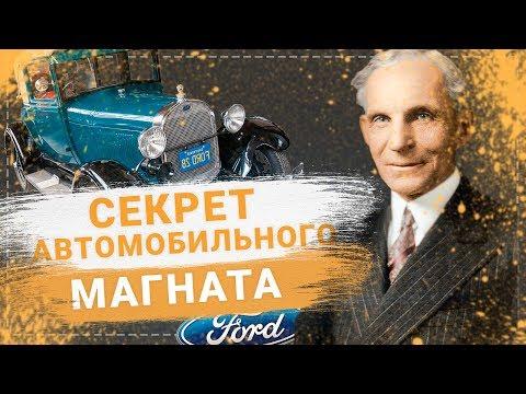 Генри Форд биография.  История успеха. Компания FORD
