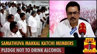 AISMK Members pledge not to drink Alcohol spl tamil video news 31-08-2015