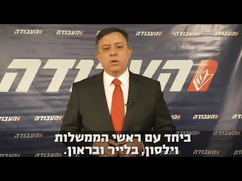 Israeli Labour Party leader's message to UK Labour party