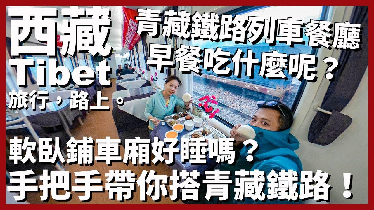 【西藏Ep25】手把手帶你搭青藏鐵路之列車餐廳!早餐吃什麼呢?軟臥車廂好睡嗎?|Tibet|旅行,路上。