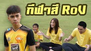 RoV : กายหงิดประธานสีเหลือง