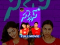 Success Telugu Full Movie | Raghu, Ajay, Karuna, Swathi Priya | Thoram Subbarayudu | Shivan