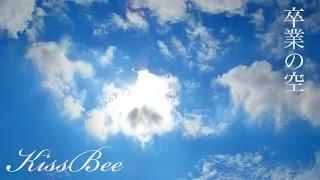 KissBeeセカンドシングルのカップリングの『卒業の空』のミュージックビ...