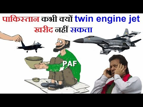 पाकिस्तान कभी क्यों twin engine jet खरीद नहीं सकता