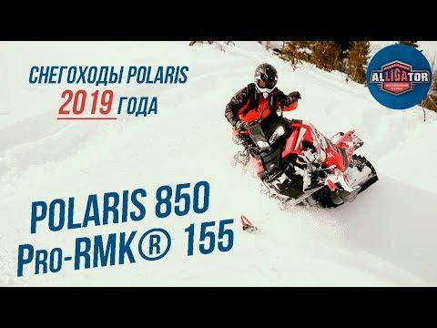 Снегоходы Polaris 850 Pro-RMK 155″