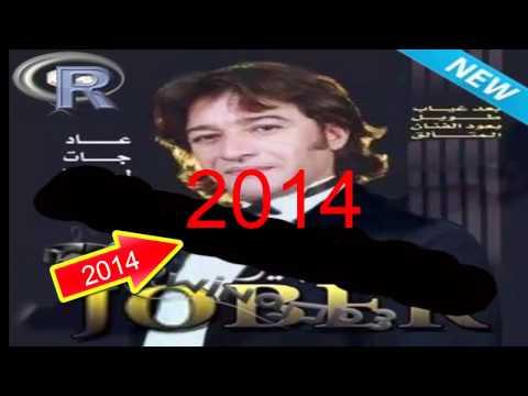 جوبير 2014 ـ خير طيري ياحمامة   Jober 2014 ghi tiri ya hmama