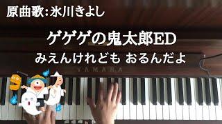 ??【弾いてみた】みえんけれども おるんだよ/氷川きよし/ゲゲゲの鬼太郎ED【ピアノ】